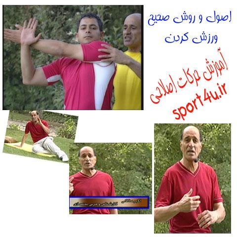 آموزش اصول ورزش و حركات اصلاحي استاد مالكي خريد اينترنتي