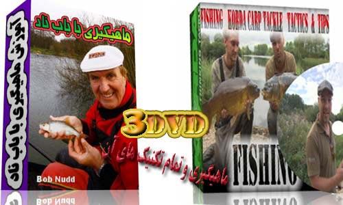 آموزش ماهیگیری و تمام تکنیک های آن