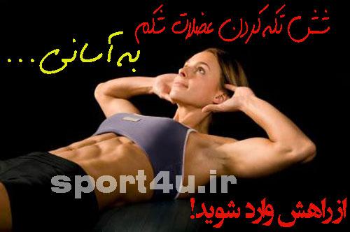 آموزش شش که کردن عظلات شکم  six pack abdominal