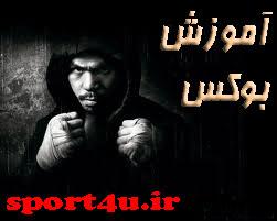خريد فيلم آموزش بوکس آموزش ورزش بوکس تمرين با کيسه بوکس
