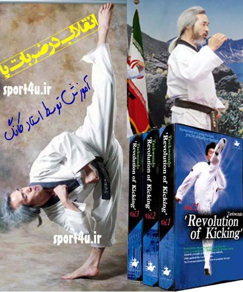 آموزش ضربات و تکنیک های پا توسط استاد بزرگ کانگ مجموعه آموزشی انقلاب در ضربات پا نکات ظریف و کلیدی آموزش طبقه بندی شدی و گام به گام خرید اینترنتی - پستی