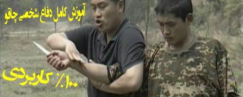 آموزش مبارزه در خیابان -آموزش دفاع شخصی چاقو