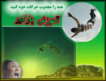 خرید کامل ترین مجموعه آموزش پارکور در ایران - آموزش حرفه ای پارکور