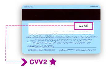 كد cvv2كارتهاي بانكي آموزش خريد اينترنتي و پرداخت امن آنلاين با درگاه بانك