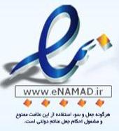 نماد اعتماد فروشگاه هاي اينترنتي  enamad