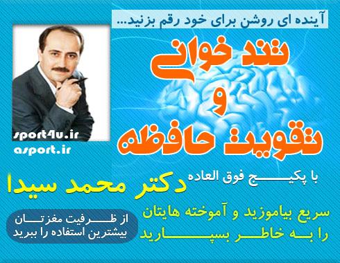 خرید آموزش  تندخوانی و تقویت حافظه دکتر سیدا مرد حافظه ایران