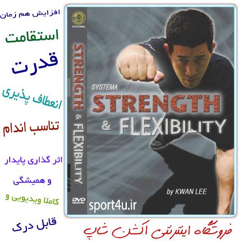 استقامت و انعطاف پذیری مجموعه آموزشی فوق العاده افزایش و تقویت هم زمان مقاومت و انعطاف پذیری بدن و