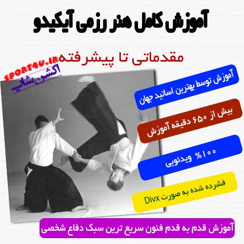آموزش آیکیدو مجموعه بزرگ آموزش آیکیدو - خرید اینترنتی
