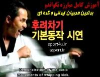آموزش کامل مبارزه تکواندو  زبان فارسی