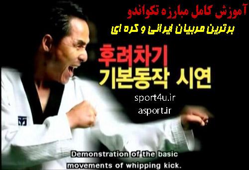 خرید اینترنتی مجموعه آموزش کامل مبارزه تکواندو مربیان برتر ایرانی و کره ای زبان فارسی