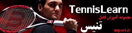 مجموعه آموزش کامل تنیس آموزش از مقدماتی تا حرفه ای