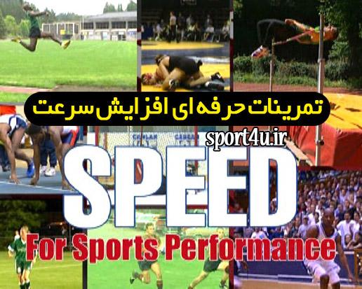 آموزش تمرینات حرفه ای افزایش سرعت و دوی سرعت