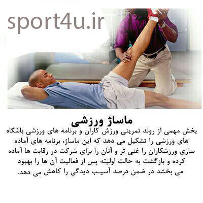 آموزش ماساژ ورزشی