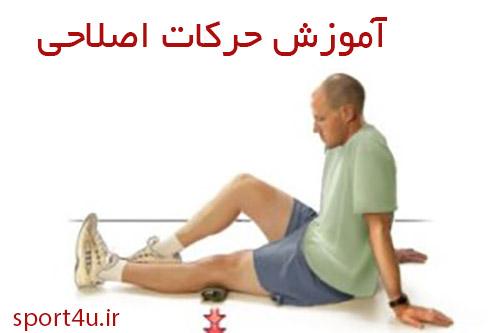آموزش تخصصی حرکات اصلاحی و رفع ناهنجاری های عضلانی و اسکلتی