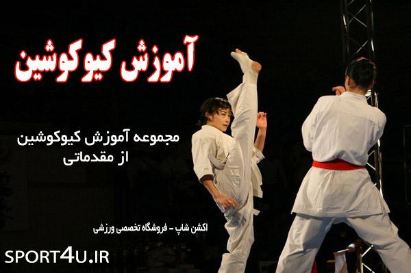 آموزش کیوکیشن کاراته _ ویدئویی