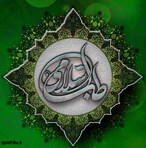 آموزش طب اسلامی - آیت الله تبریزیان