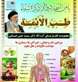 دوره کامل پزشکی اسلامی آیت الله دکتر ضیائی