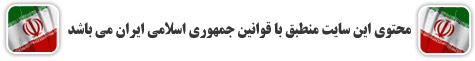 این سایت تابع قوانین جمهوری اسلامی ایران میباشد